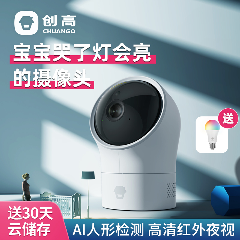 创高家超摄像头高清全景360度夜视远程监控摄像头手机无线wifi Изображение 1