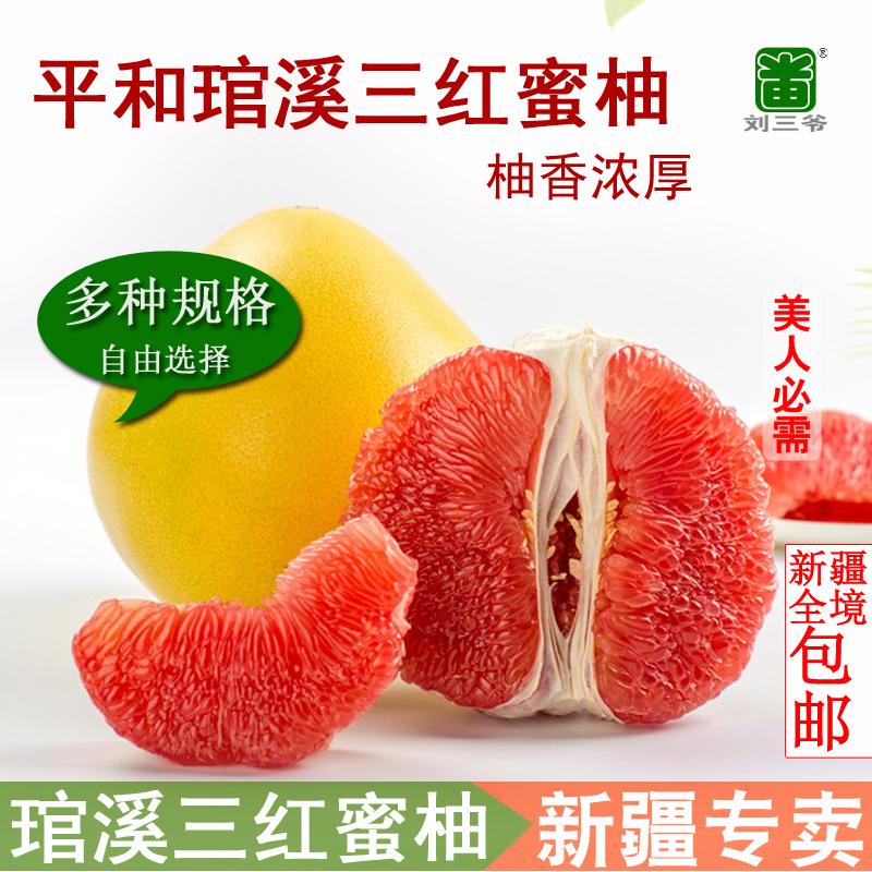 新鲜水果 福建三红蜜柚红心柚子 4-20斤装 刘三爷 新疆专卖 包邮