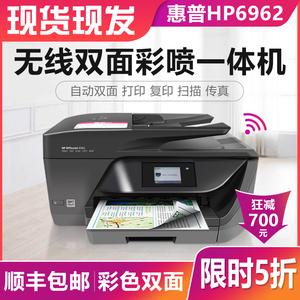 惠普HP6962彩色喷墨无线照片双面打印机复印扫描传真多功能一体机