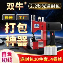 双牛牌GK9-350枪式手提电动缝包机封包机小型编织袋打包机封口机