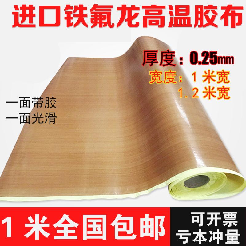 Специальный тефлон высокая температура лента железо тефлон высокая температура лента печать вакуум машинально изоляция лента 0.25 толщина бесплатная доставка
