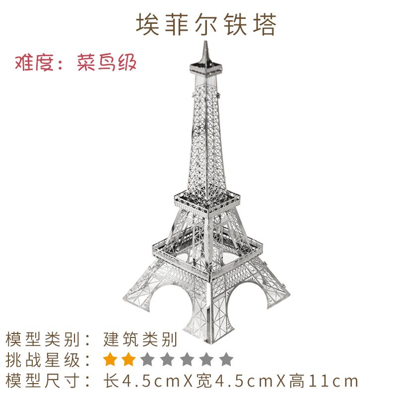 3D立体金属拼图巴黎铁塔成人手工模型DIY拼装创意益智玩具礼物