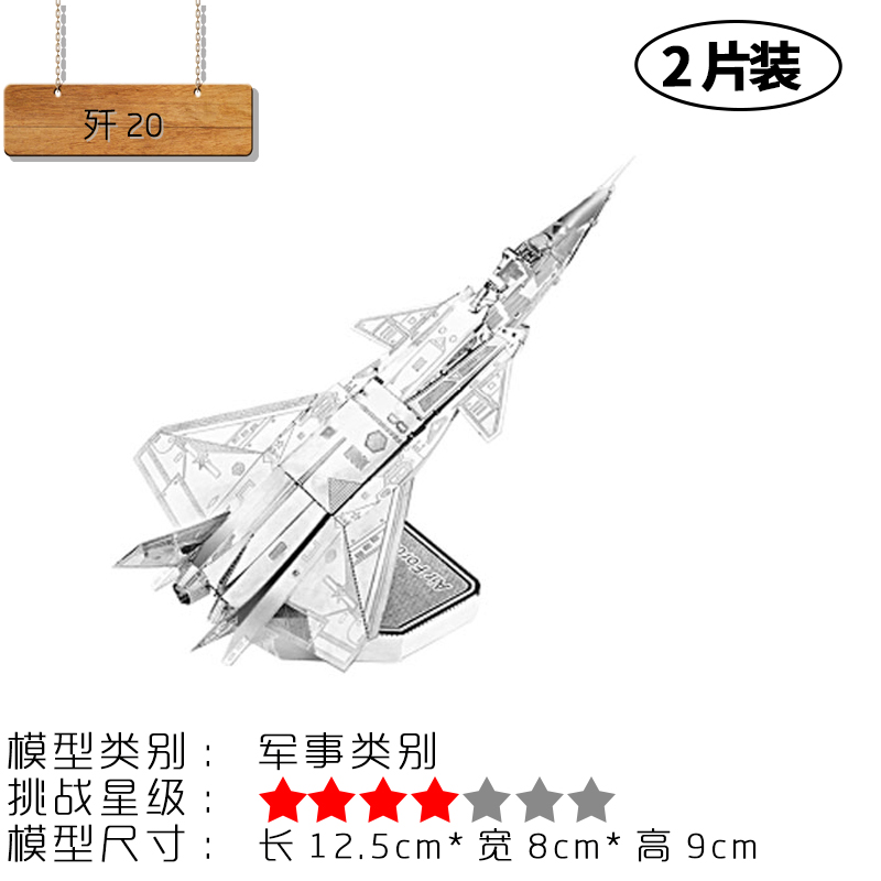 3D立体金属拼图歼20战斗机手工模型成人DIY拼装创意益智玩具礼物