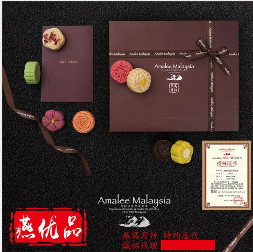 Amalee燕窝月饼热销艾玛琳月饼礼盒装中秋节送礼现货秒发顺丰包邮