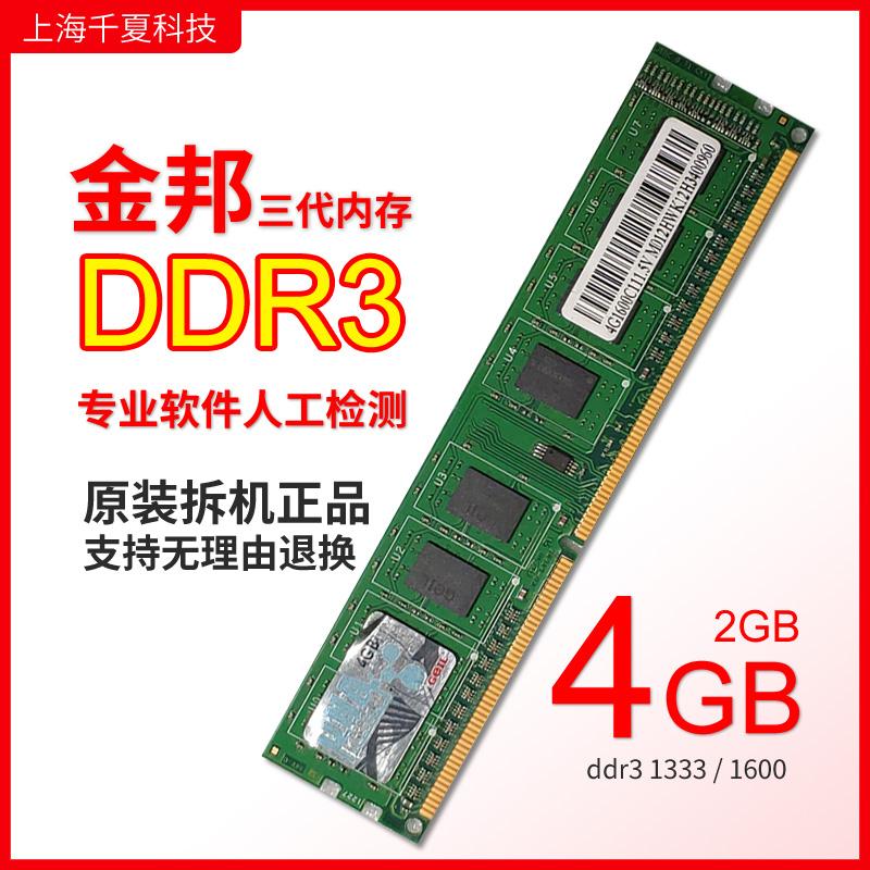 4g金邦ddr3宇瞻1600内存条1333三代2g台式机8g电脑原装拆机全兼容
