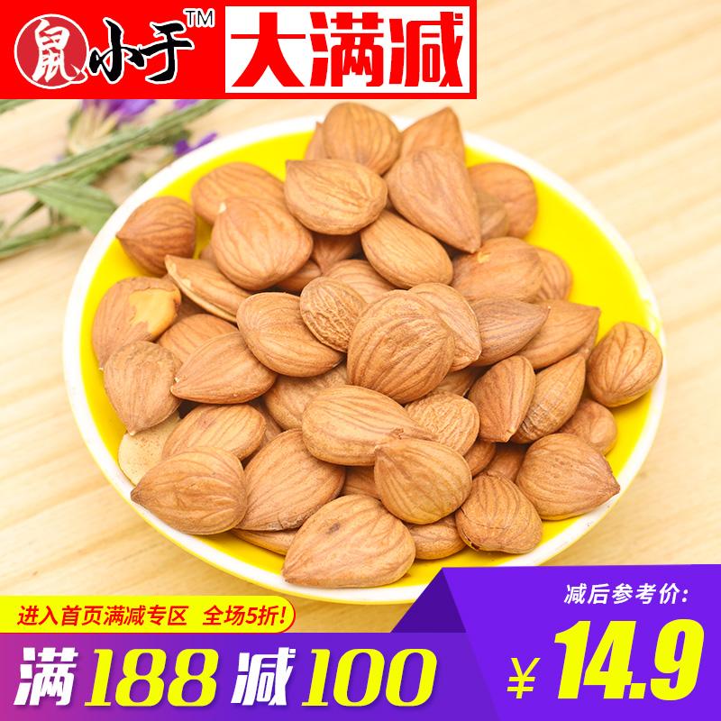 满减【鼠小于-熟杏仁250g】承德特产炒熟原味熟小银杏杏仁包邮