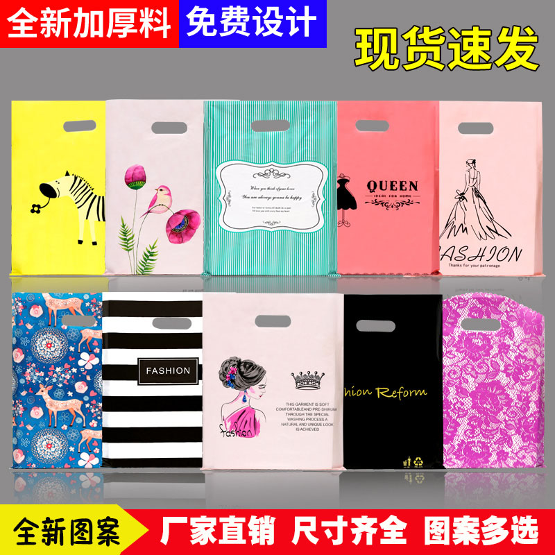 Large, medium and small clothing stores childrens bags portable bags customized shopping bags batch of cheap gift plastic bags