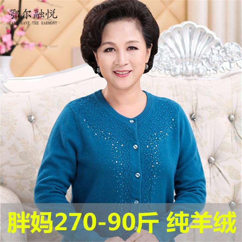 Middle aged and elderly women 200 kg fat mm cashmere sweater loose granny oversize knitting cardigan mother sweater