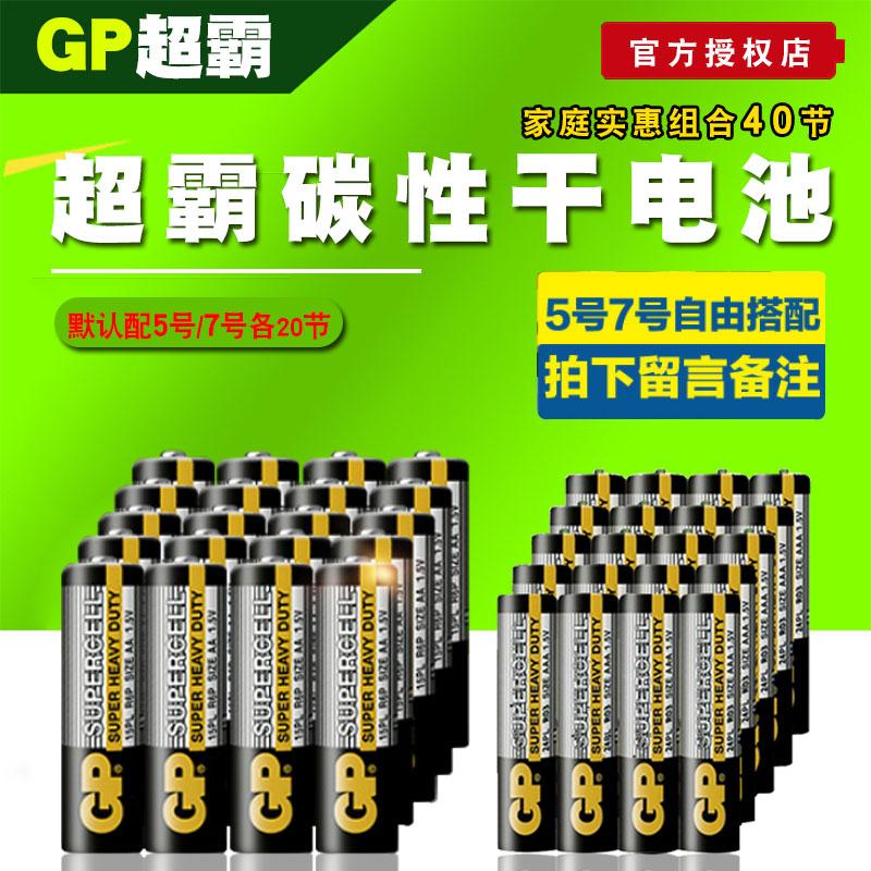 gp超霸碳性干电池5号7号aa电池