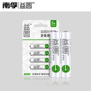 南孚益圓碳性電池5號電池鐘表AA電池7號電池空調電視遙控器電池M