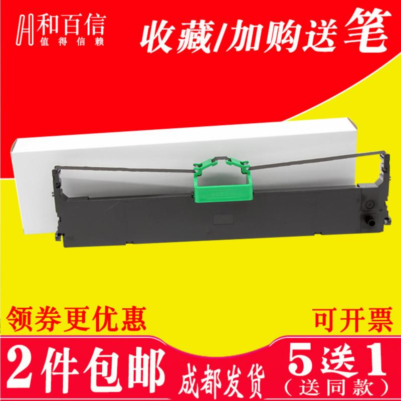 适用于富士通DPK700色带架DPK710H DPK700T DPK710色带框墨色带盒