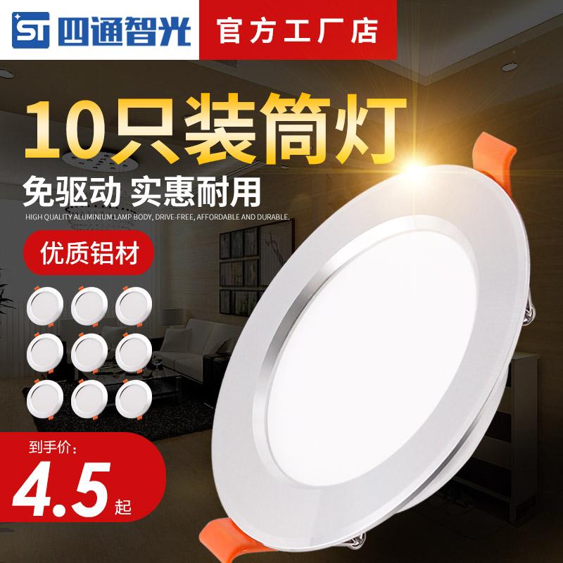 超薄led嵌入式家用简灯2.5瓦射灯(非品牌)