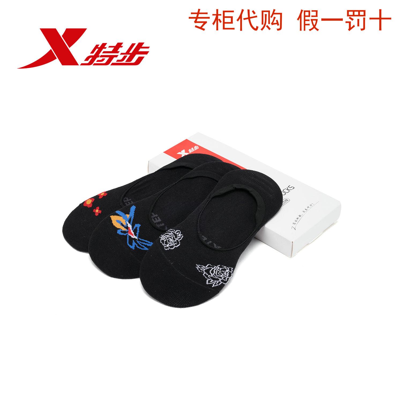 正品x特步官网官方女子2018运动袜包邮