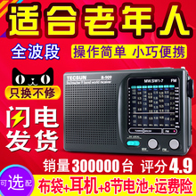 德生老人收音机新款便携式全波段半导体小型迷你复古老式怀旧