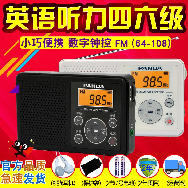 PANDA/ панда 6105 английский четыре шесть слушать сила тест тест кампус широкий трансляция студент высокий тест радио