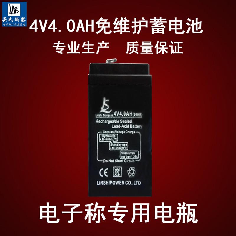 正品4v4ah台称4伏电池电子秤蓄电池凯丰大河永州电子秤电瓶2FM4