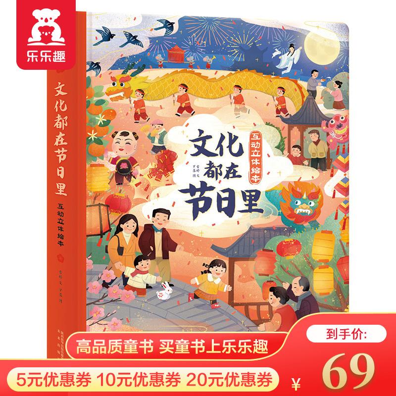 【8大传统节日】文化都在节日里 中国传统文化科普翻翻书宝宝3-6岁图书培养绘本入园儿童3d立体早教书籍欢乐中国年过年啦中秋端午
