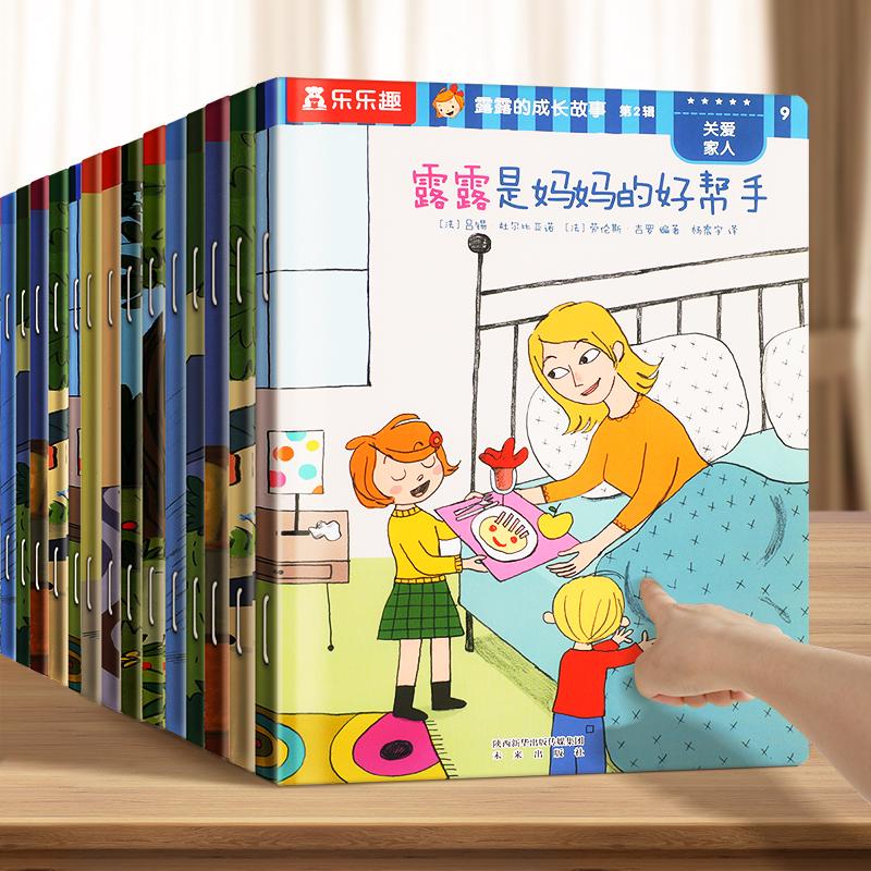 乐乐趣 法国引进儿童故事书2-9岁宝宝情商管理与性格培养9册1-4岁幼儿园益智启蒙早教睡前露露的成长故事0两到三岁一岁半绘本