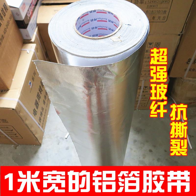 邦特耐高温玻纤布铝箔胶带保温管包扎铝箔胶带1米宽