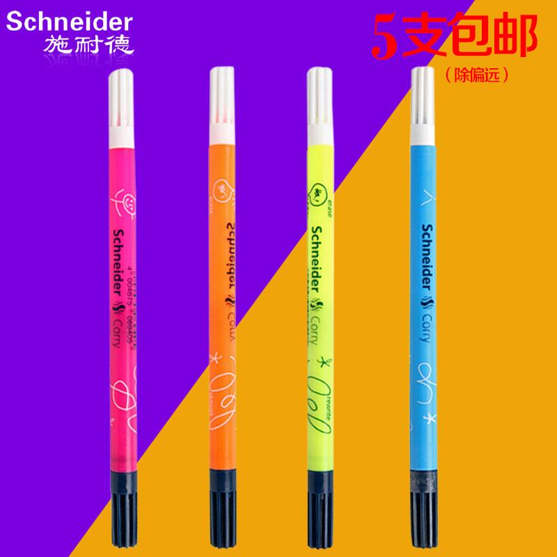 德国进口施耐德schneider改正涂改笔 蓝色消字笔改错笔 5支包邮