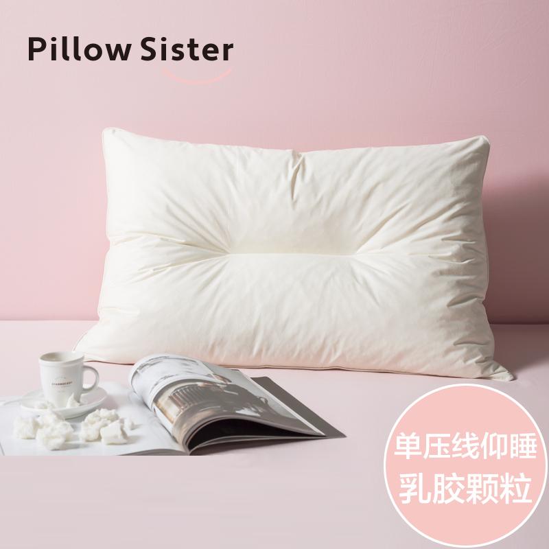 Piilow Sister 单压线仰睡枕 乳胶颗粒枕 天然乳胶枕头枕芯乳胶枕,可领取5元天猫优惠券