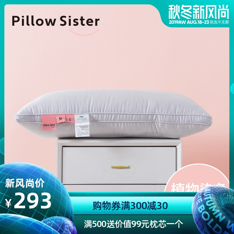 Pillow Sister 植物染色天然抗菌 进口DACRON类蚕丝纤维 中高枕芯,可领取5元天猫优惠券