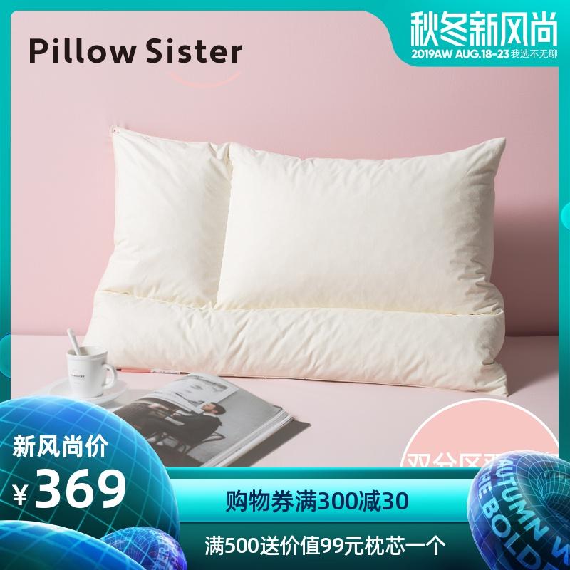 Piilow Sister 双分区双睡姿 乳胶颗粒枕 天然乳胶枕头枕芯乳胶枕,可领取5元天猫优惠券