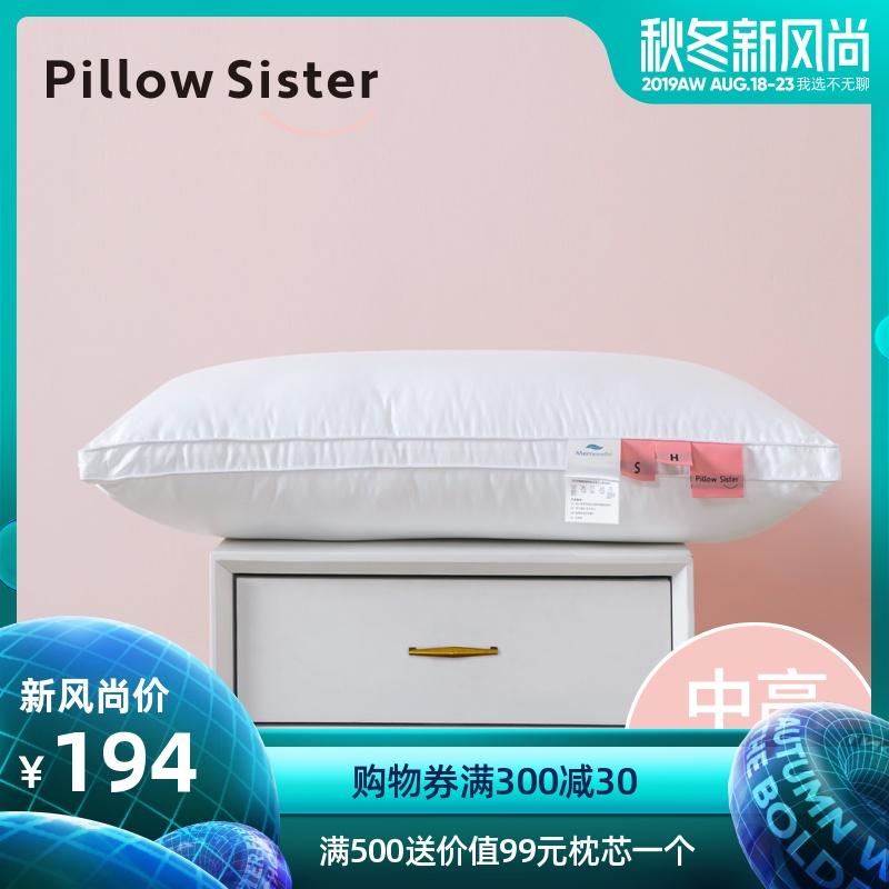 慢漫Pillow Sister 中高枕 无味记忆枕 进口DACRON纤维 枕头枕芯,可领取5元天猫优惠券