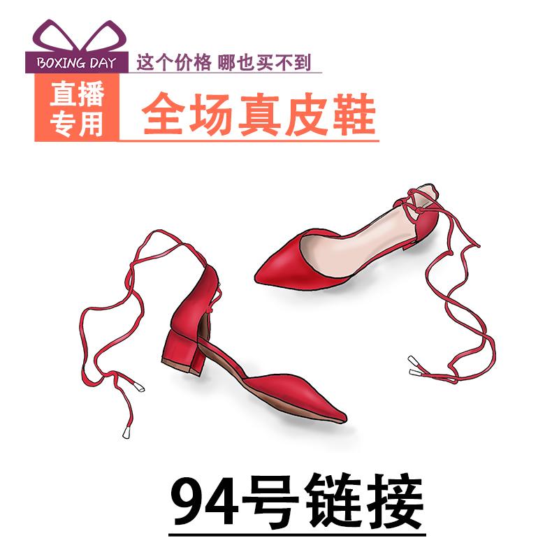 超奇优品男女鞋 直播进行中 链接94号