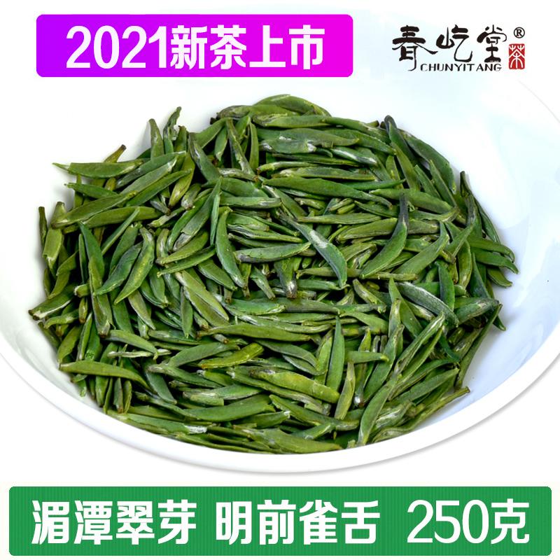 湄潭翠芽2021新茶上市春茶明前雀舌特级250g散装茶叶毛尖贵州绿茶