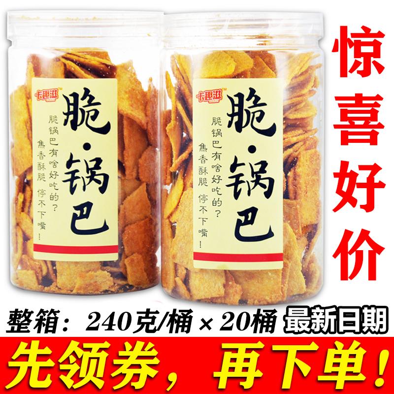 卡趣滋脆锅巴脆整箱20桶240g网红零食品特色小吃休闲膨化小米锅巴