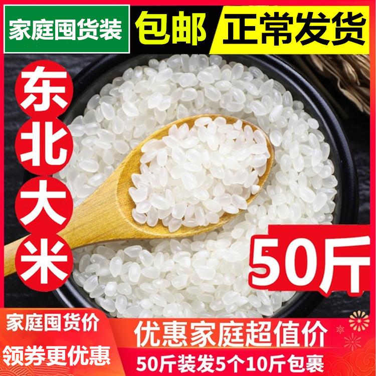 2020年新米东北大米50斤珍珠米圆粒米盘锦大米25kg粳米寿司米包邮