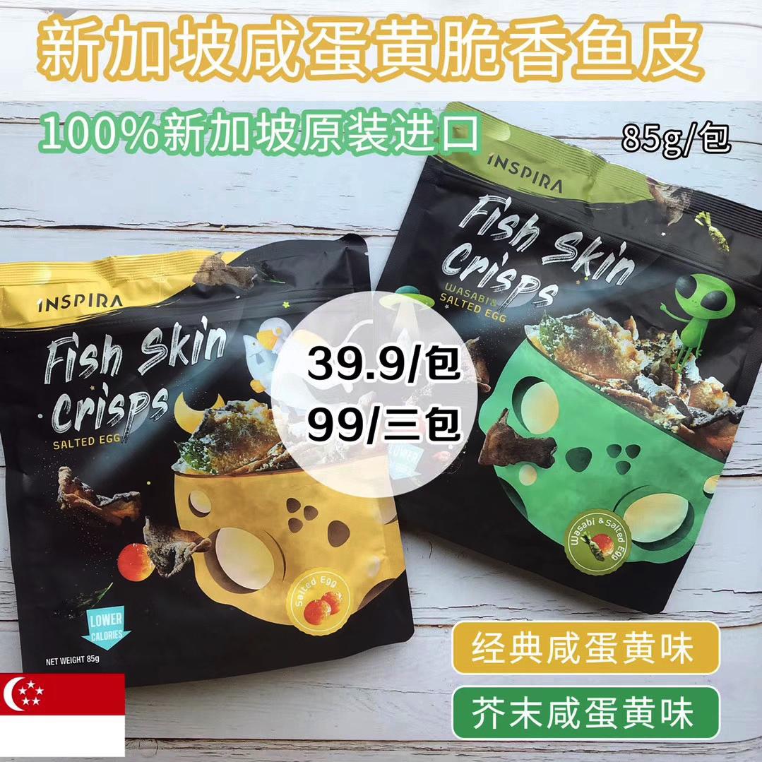许雅妍 新加坡进口特产 芥末咸蛋黄鱼皮 INSPIRA经典网红薯片零食优惠券