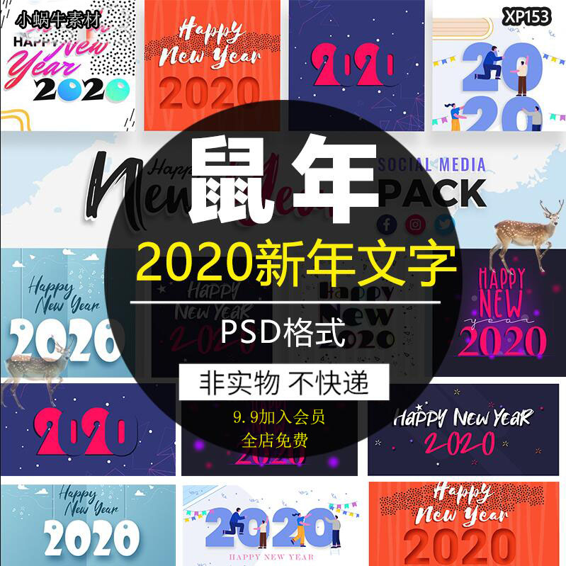 2020 mouse year digital headline new year digital typesetting flat banner picture PSD design material