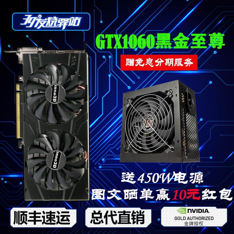 送电源 INNO3D映众GTX1060黑金至尊版 6G电脑游戏显卡 包顺丰