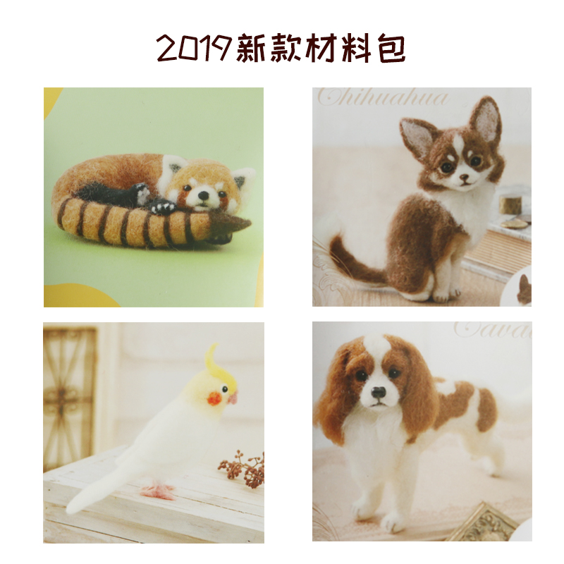 Wool felt material package simulation animal 2019 new King Charles hound Chihuahua parrot Panda
