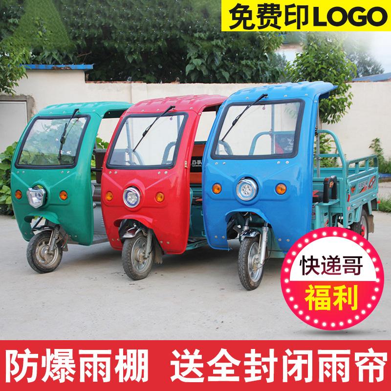 Тысяча благоприятный электрический трехколесный велосипед. автомобиль пролить навес привод пролить nano пластик автомобиль парус трехколесный велосипед. автомобиль парус привод навес