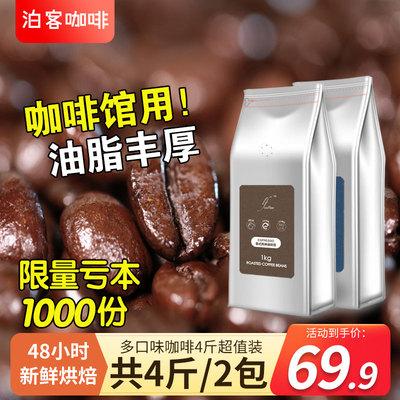 4斤! 咖啡豆意式特浓精品无糖浓缩拼配黑咖啡粉可现磨1kg*2量贩装