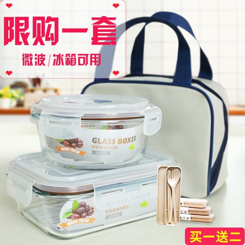 耐热玻璃饭盒微波炉专用便当盒保鲜盒韩国学生带盖饭盒上班族带饭