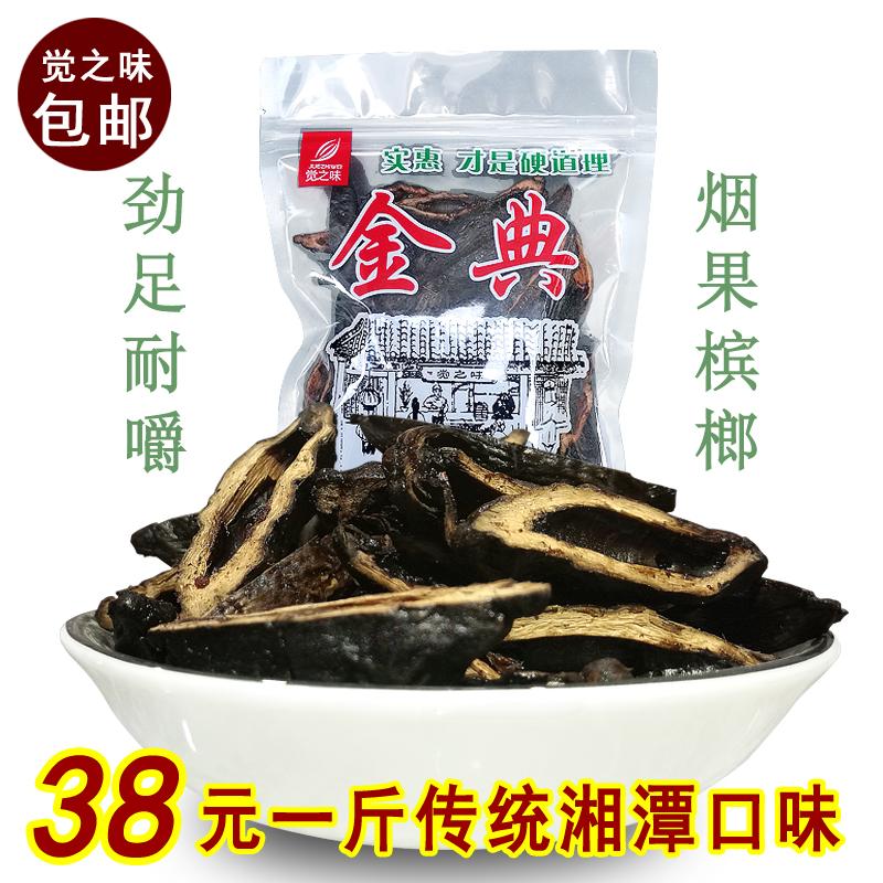 湖南湘潭散装槟榔觉之味烟果1斤500克包邮