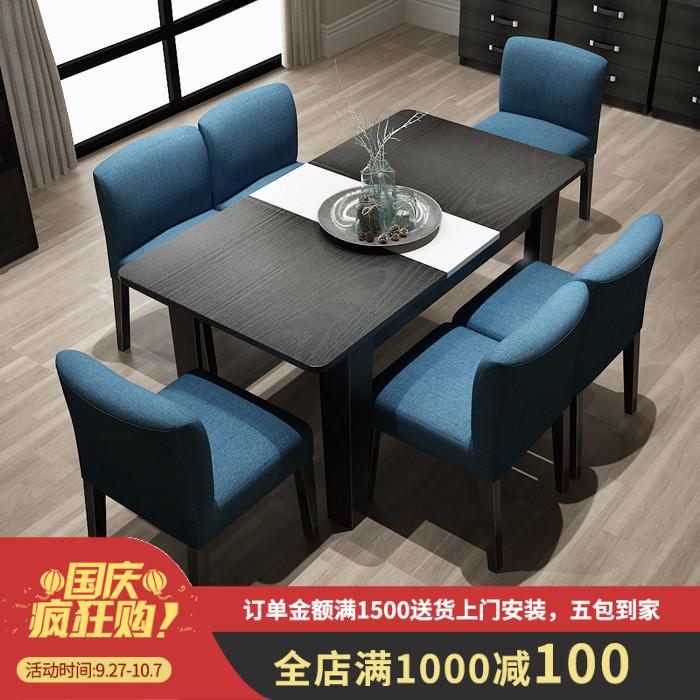 11月08日最新优惠小户型可伸缩餐桌椅组合家用圆角一桌六椅折叠多功能现代简约餐桌