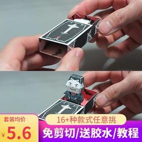 机关弹跳动态折纸纸模型剪纸玩具