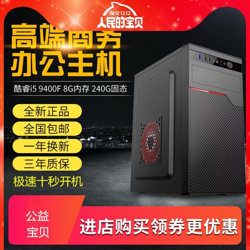 酷睿i3i5i7九代台式家用商务办公电脑主机高配置DIY 组装整机全套