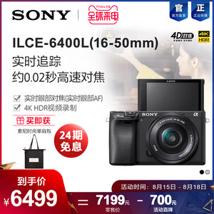 sony /索尼ilce-6400l(16-50mm)