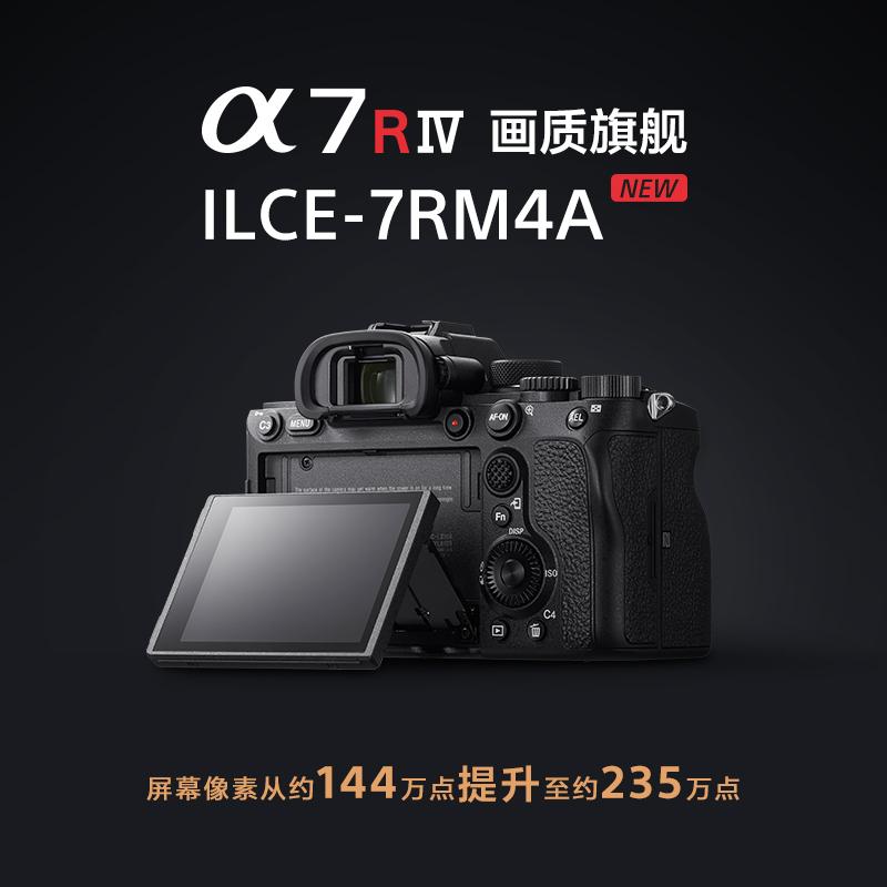 Sony/索尼 Alpha 7RIV ILCE-7RM4A A7RM4A全画幅微单  a7r4