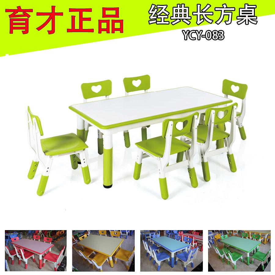 育才儿童桌椅套装幼儿园玩具桌椅宝宝学习桌子多功能游戏书桌