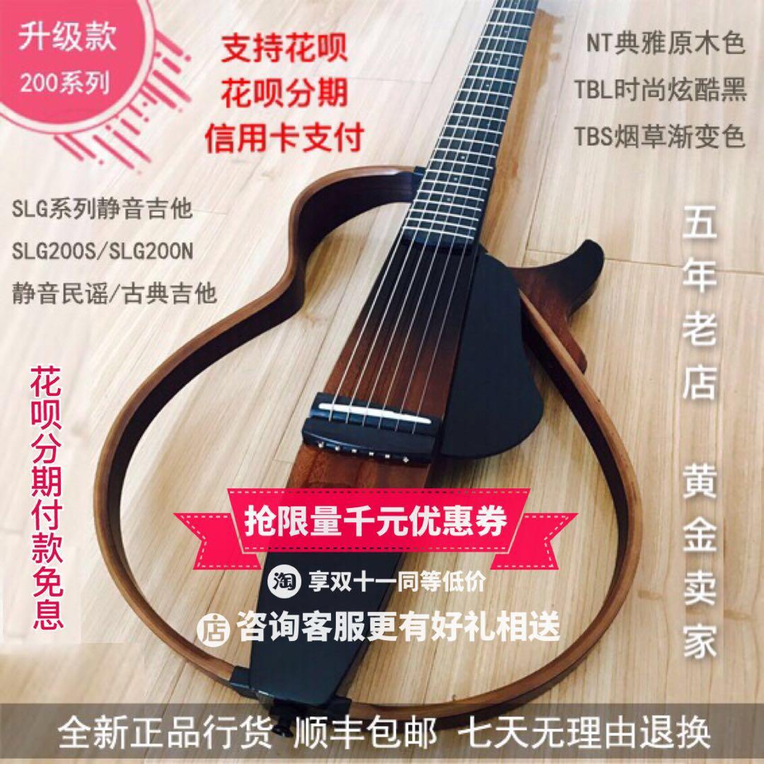 SF бесплатная доставка по китаю Баллада гитары Yamaha YAMAHA SLG200S/SLG200N статическая ядровая стародедовская классический оригинал