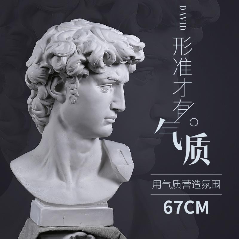 大卫石膏头像美术教具素描大号人物模型人像静物雕塑装饰摆件雕像