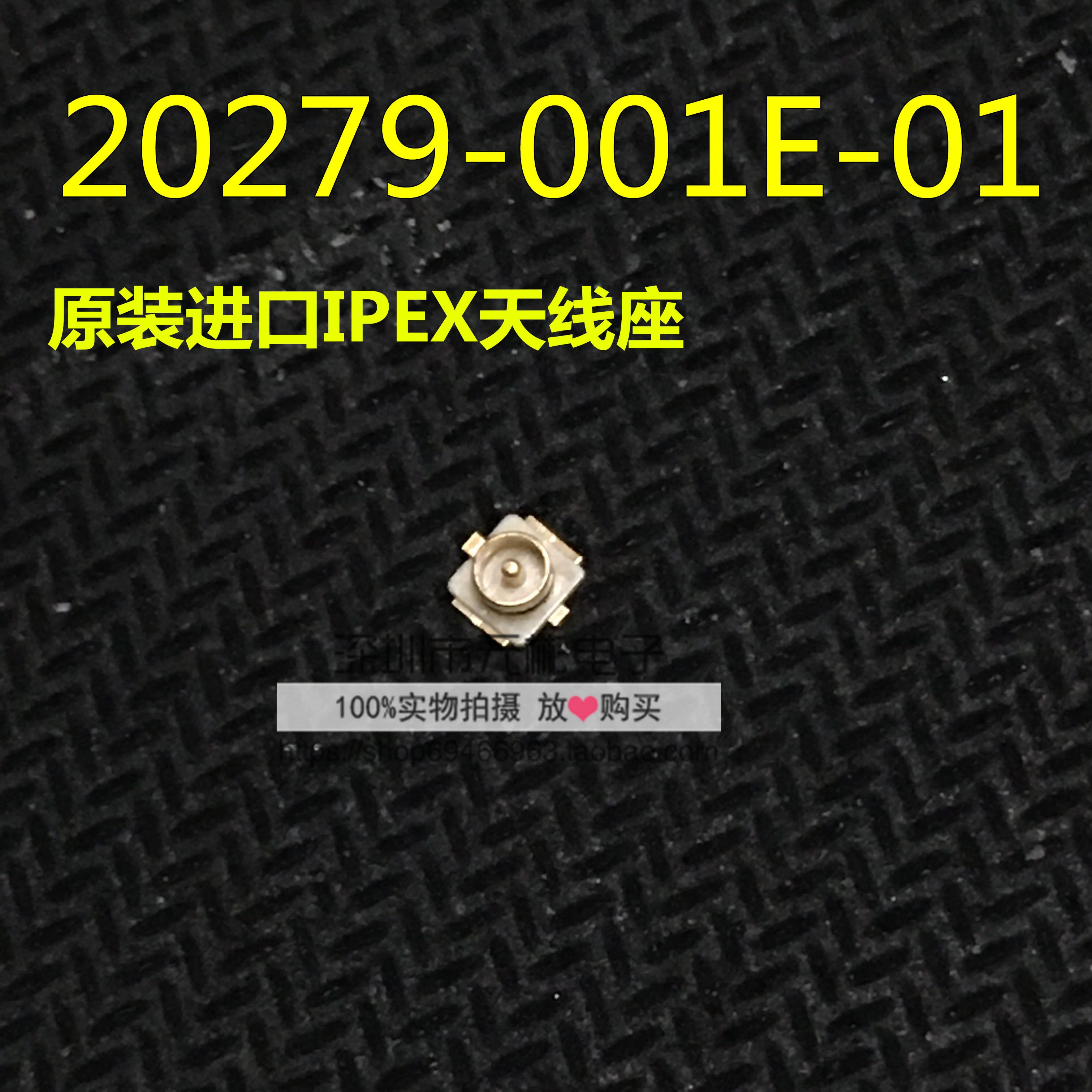 U.FL座 IPEX/IPX接�^U.FL-R-SMT 射�l同�S�B接器天�座20279-001E