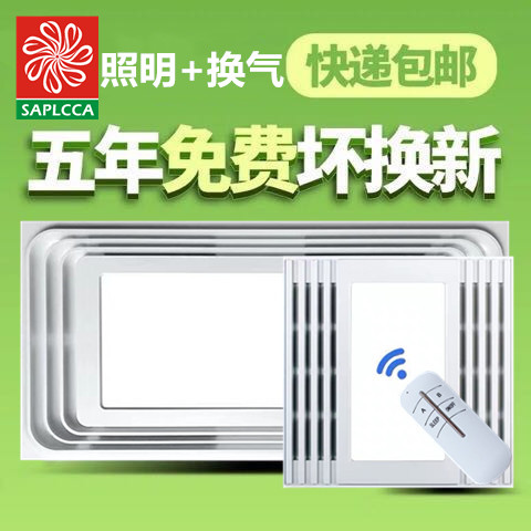 Integrated ceiling lighting ventilation 2 in 1 with LED lamp kitchen toilet remote control ultra thin ventilator exhaust fan